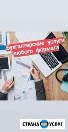 Бухгалтерские услуги для вашего бизнеса Калининград