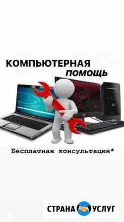 Компьютерная помощь Тарко-Сале