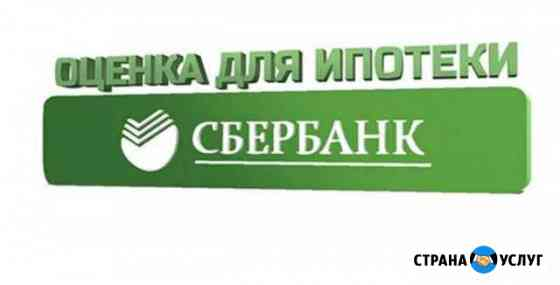 Оценщик недвижимости Махачкала