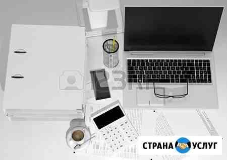 Бухгалтерcкие услуги Челябинск