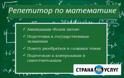 Репетитор по математике Чебоксары