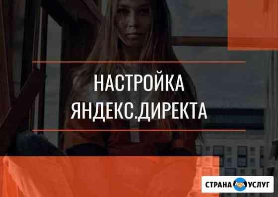 Настройка Яндекс.Директа Екатеринбург