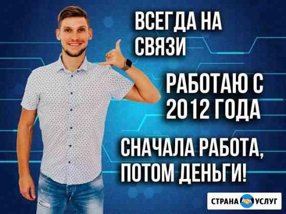 Создание сайтов. Продвижение сайтов. Владимир Владимир