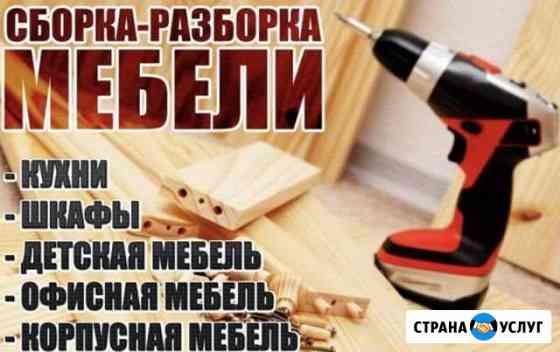 Сборка мебели / Мастер на час Казань