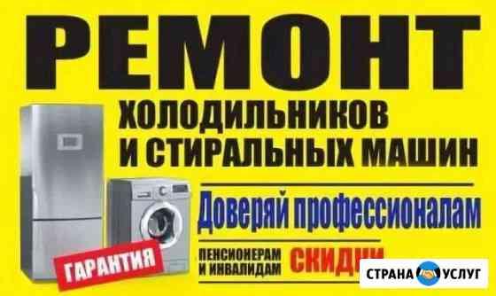 Ремонт стиральных машин саранск Саранск