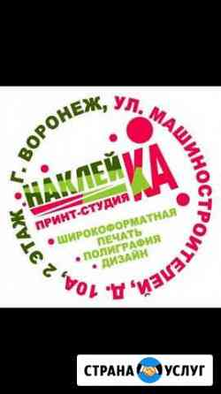 Наклейки Воронеж