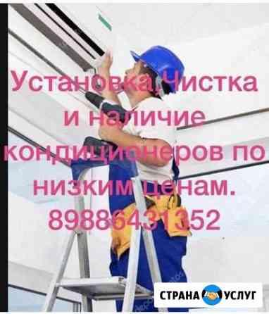 Установка, ремонт и чистка кондиционеров Каспийск
