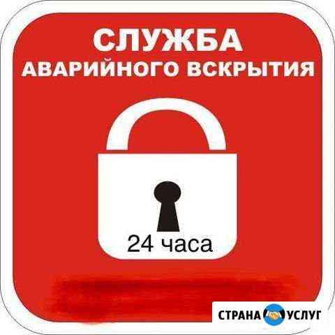 Вскрытие, установка, замена замков 24/7 Воронеж