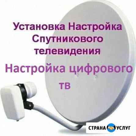 Установка спутниковых антенн Куртамыш