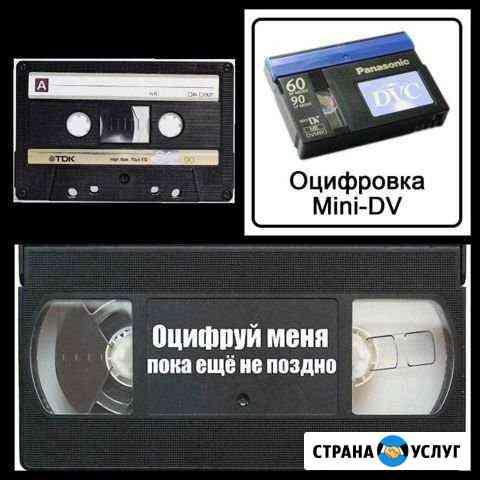 Оцифровка видеокассет, vhs-c, miniDV и аудиокассет Ульяновск