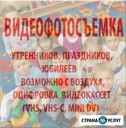 Видео/фотосъемка Сигаево