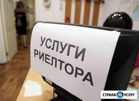 Услуги профессионального риелтора Ставрополь