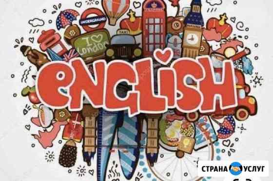 Репетитор по английскому языку Чемодановка