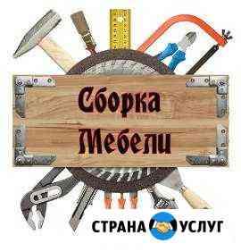 Соберу/разберу вашу мебель Воронеж