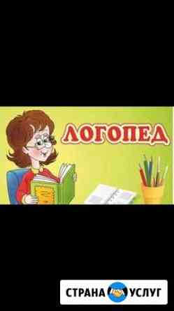 Логопед Дубовое