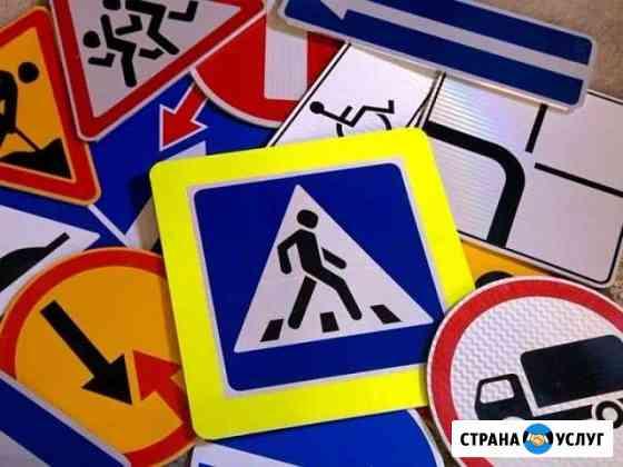 Знаки дорожные Омск
