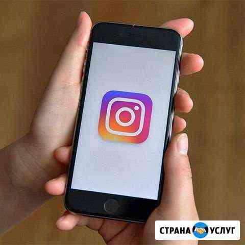 Ведение инстаграм Уфа