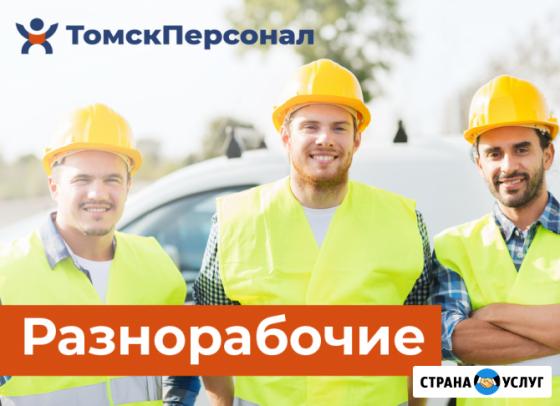 Разнорабочие Томск