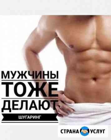 Шугаринг мужской Сыктывкар