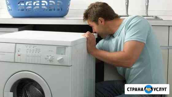 Ремонт стиральных и посудомоечных машин Киров