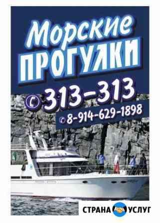 Морские прогулки, аренда катера, рыбалка Петропавловск-Камчатский