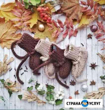 Вяжу Саранск