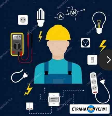 Электрик на час Благовещенск