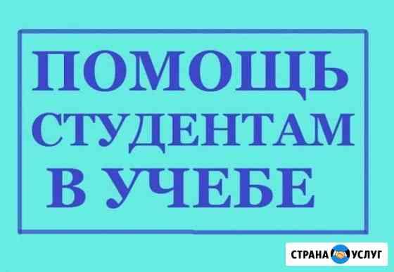 Помощь студентам (курсовая, диплом,нормоконтроль) Хабаровск