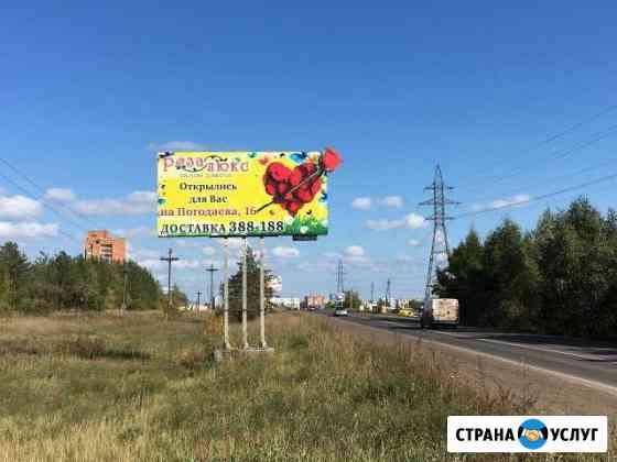 Эффективная реклама на билбордах в Братске Братск