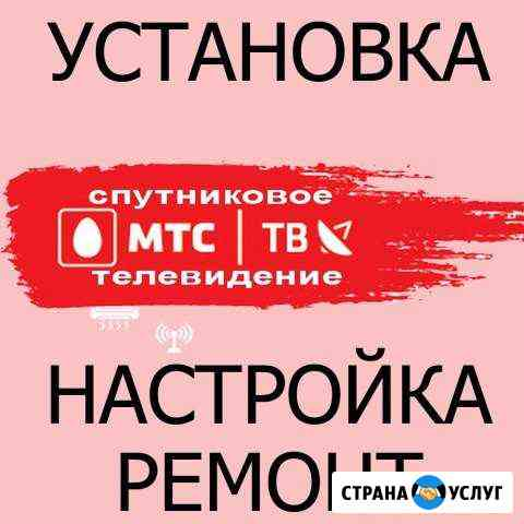 МТС тв - установка, настройка, ремонт Ярославль