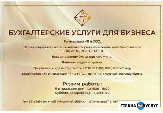 Бухгалтерские услуги Аутсорсинг ул. Мостовая 8 Чита