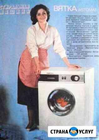 Ремонт стиральных машин Псков
