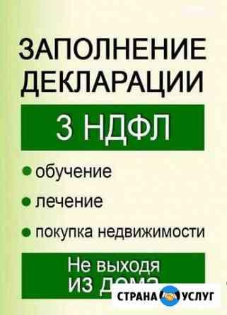 3 ндфл Оренбург