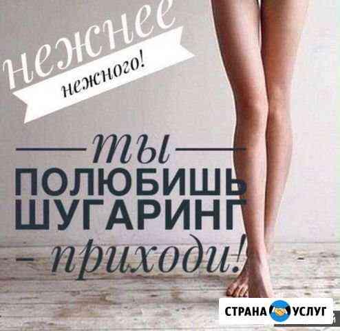 Шугаринг Мурманск