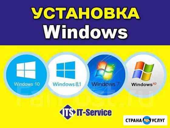 Установка Windows Ноябрьск