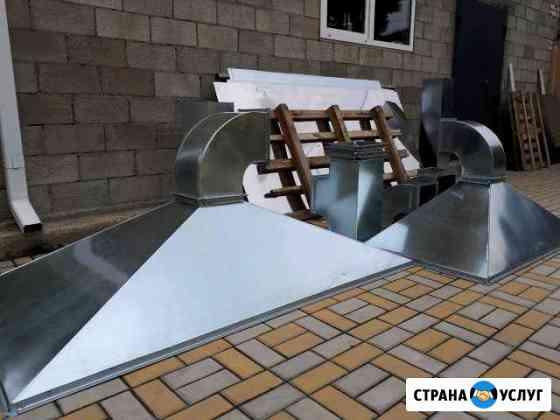 Изготовление и монтаж вентиляции вытяжек дымоходов Черкесск
