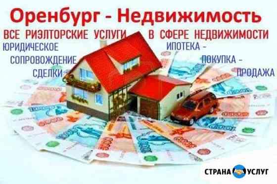 Юридическое сопровождение сделок с Недвижимостью Оренбург