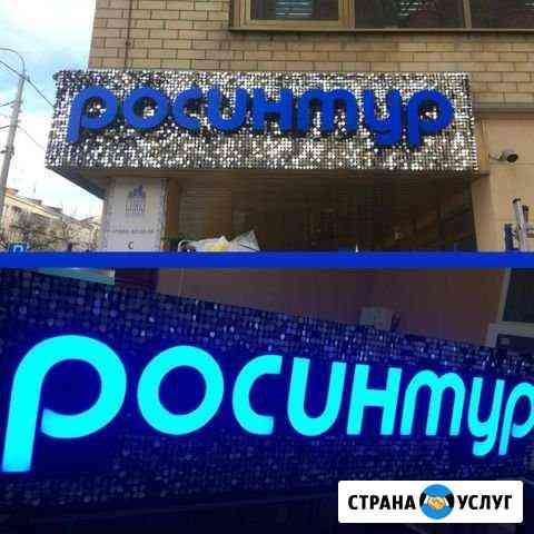 Обьемные буквы Ростов-на-Дону