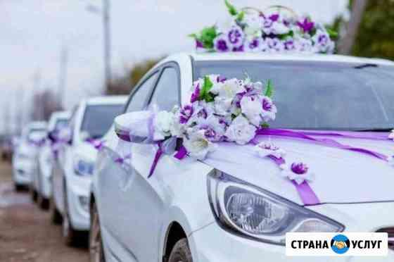 Авто для свадьбы Астрахань