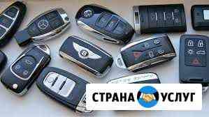 Изготовление ключей,Автоключей,Восстановление Менделеевск