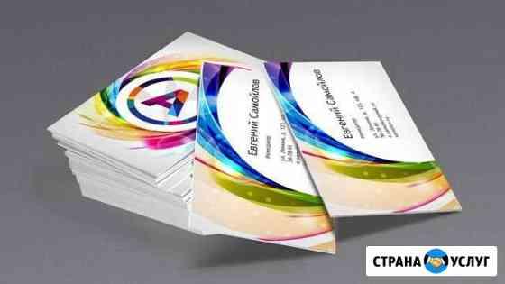 Разработка визиток за 24 часа Кинешма