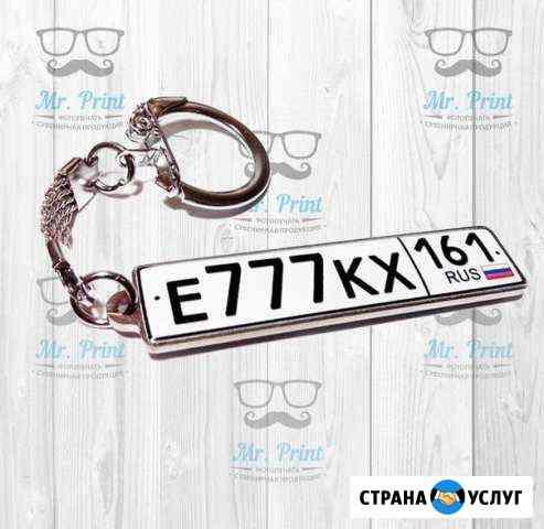 Брелок госномер автомобиля Новокузнецк