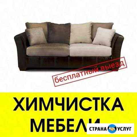 Химчистка мягкой мебели Ростов-на-Дону
