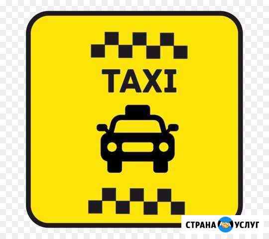 Такси *Исилькуль-Омск* Исилькуль