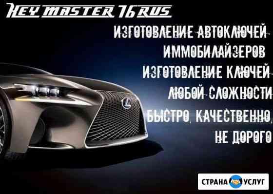 Изготовление авто ключей Рыбинск