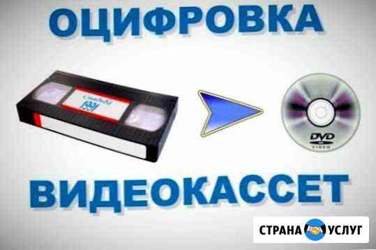Перезапись с кассеты на диск или флешку Челябинск