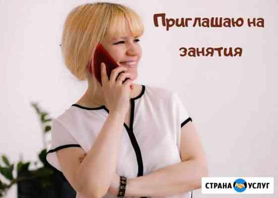 Английский язык Мурманск
