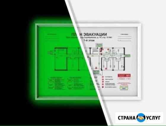 Красивые планы эвакуации за 1 день по госту*** Москва