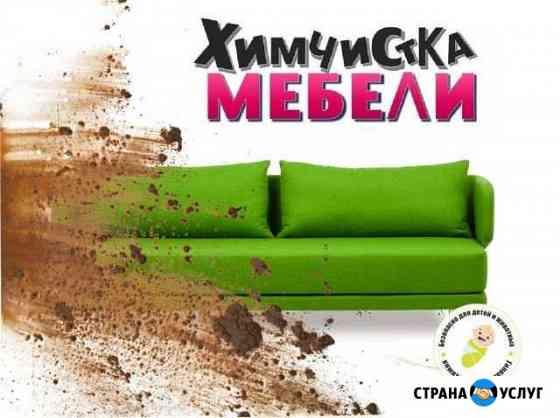 Химчистка мягкой мебели,ковров,уборка Ноябрьск