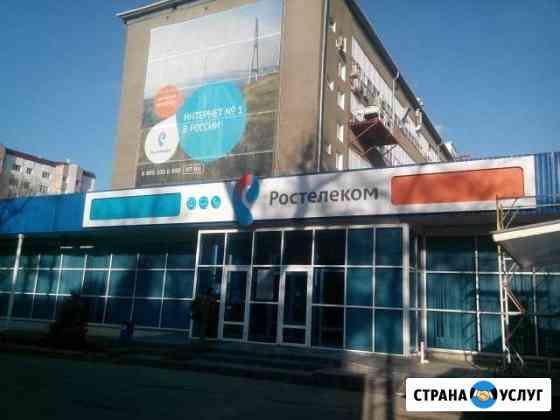 Монтаж демонтаж рекламы Ставрополь